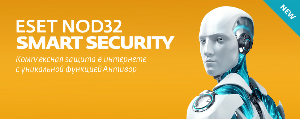 Установить eset smart security